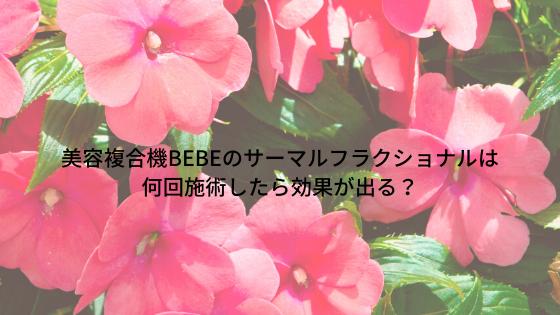 美容複合機BEBEのサーマルフラクショナルは何回施術したら効果が出る?