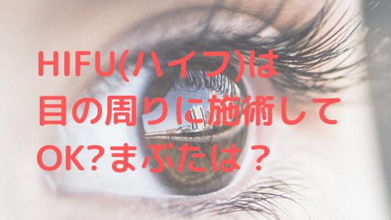 【業務用ハイフ】HIFU(ハイフ)は目の周りに施術してOK?まぶたは?