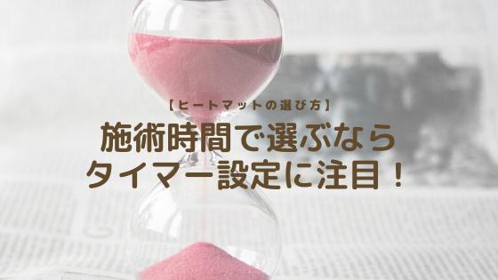 【ヒートマットの選び方】施術時間で選ぶならタイマー設定に注目!