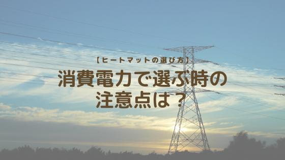 【ヒートマットの選び方】消費電力で選ぶ時の注意点は?