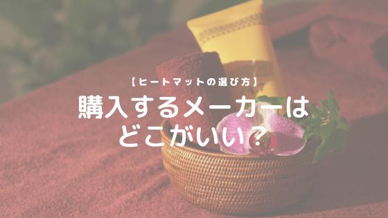 【ヒートマットの選び方】購入するメーカーはどこがいい?