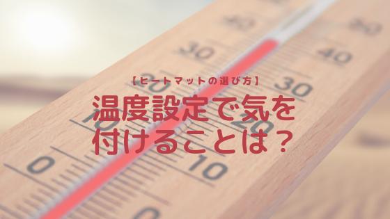 【ヒートマットの選び方】温度設定で気を付けることは?