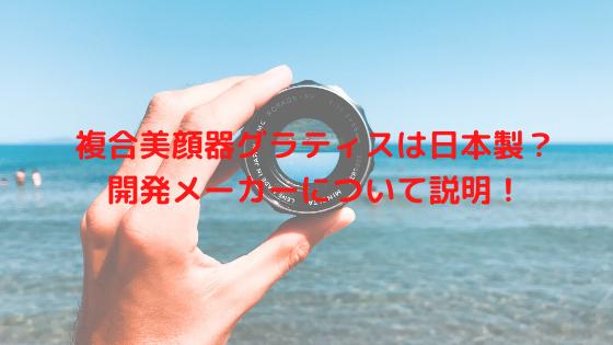 複合美顔器グラティスは日本製?開発メーカーについて説明!