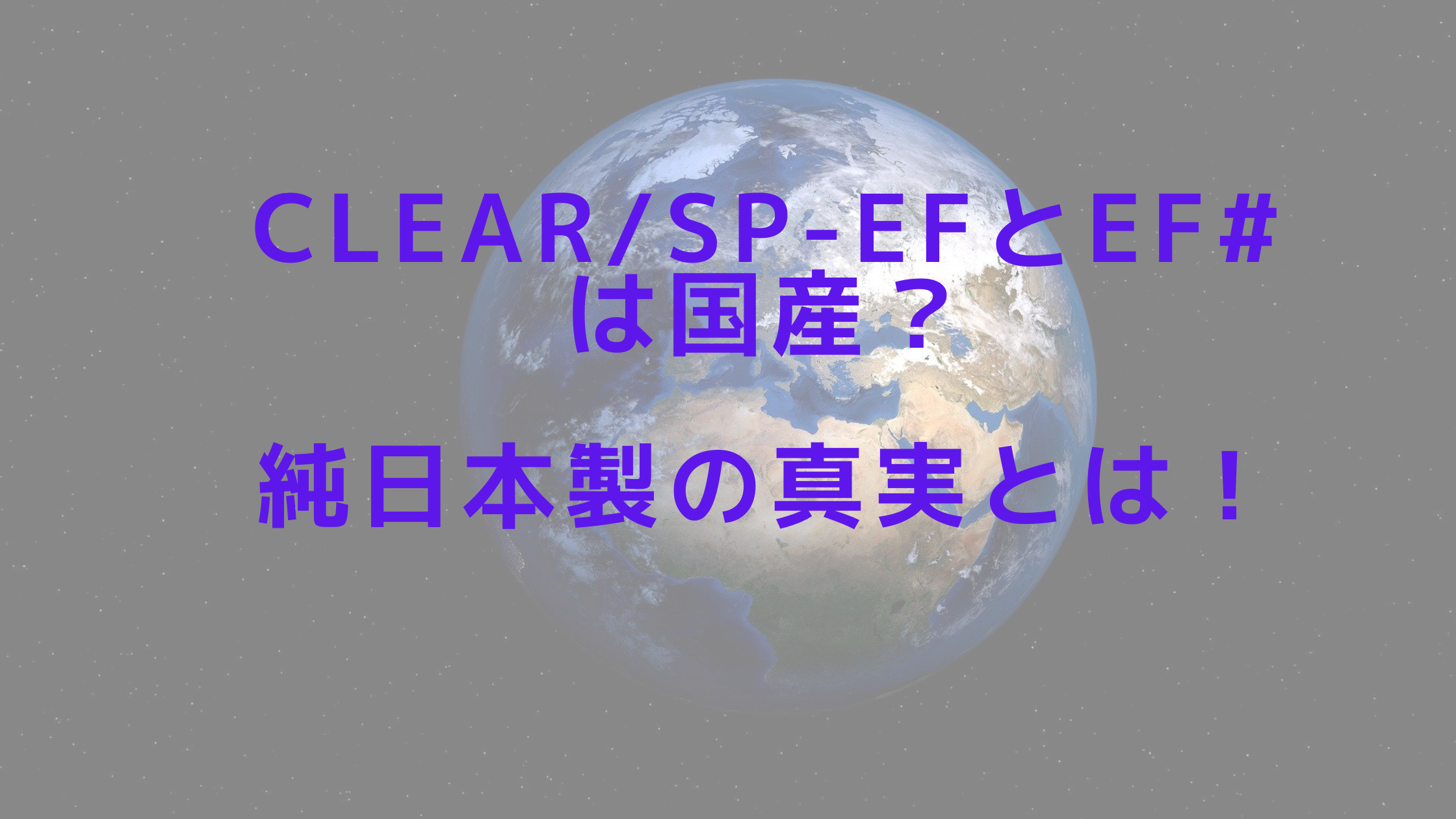 CLEAR/SP-efとef#は国産?純日本製の真実とは!