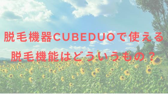 脱毛機器CubeDuoで使える脱毛機能はどういうもの?