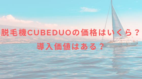脱毛機CubeDuoの価格はいくら?導入価値はある?