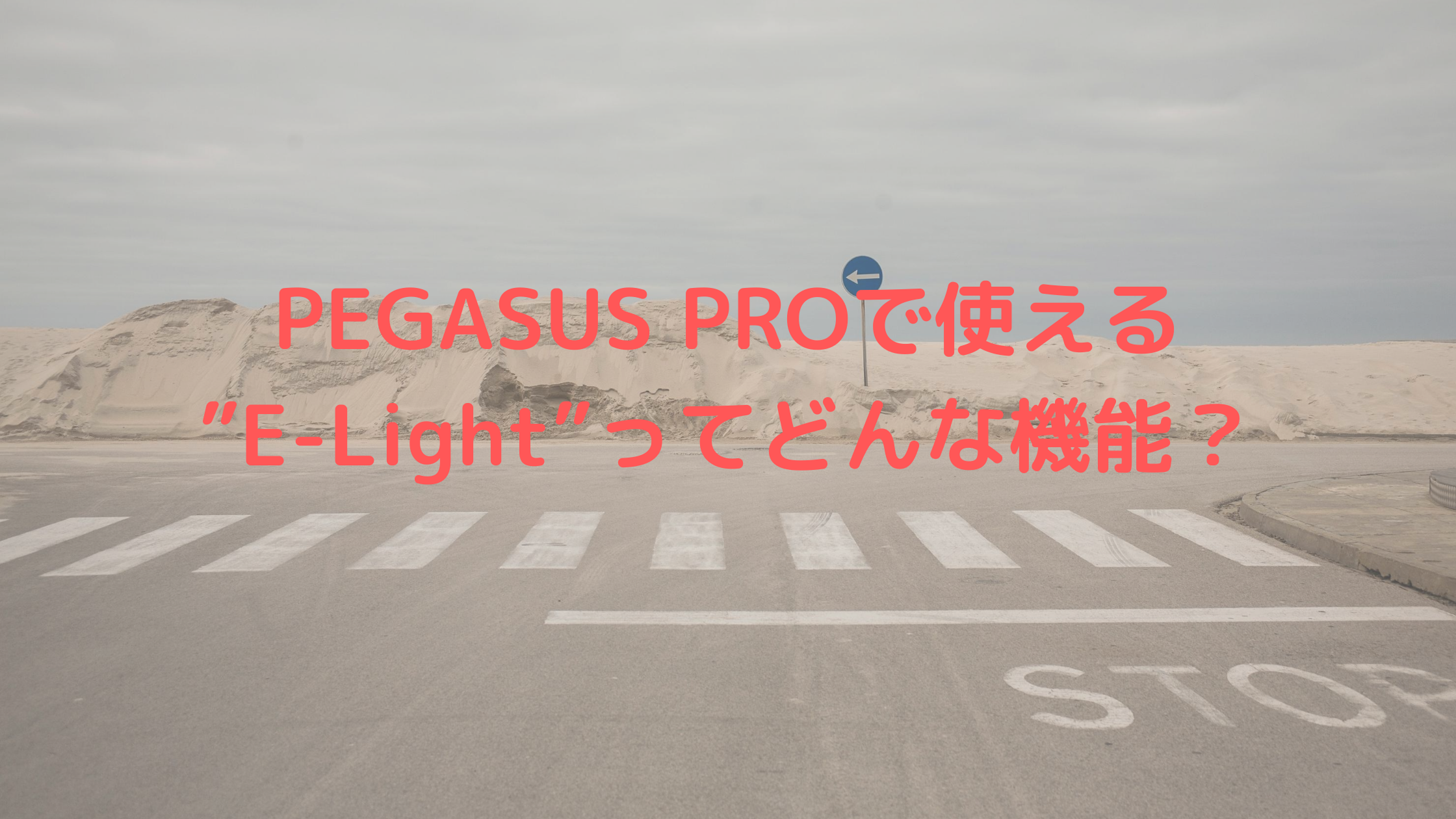 "PEGASUS PROで使える""E-Light""ってどんな機能?"