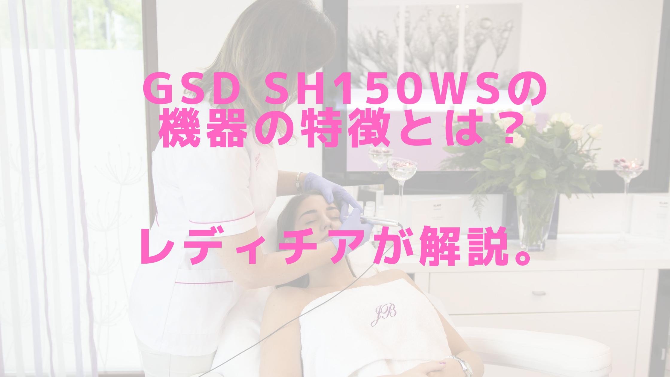 GSD sh150wsの機器の特徴とは?レディチアが解説。