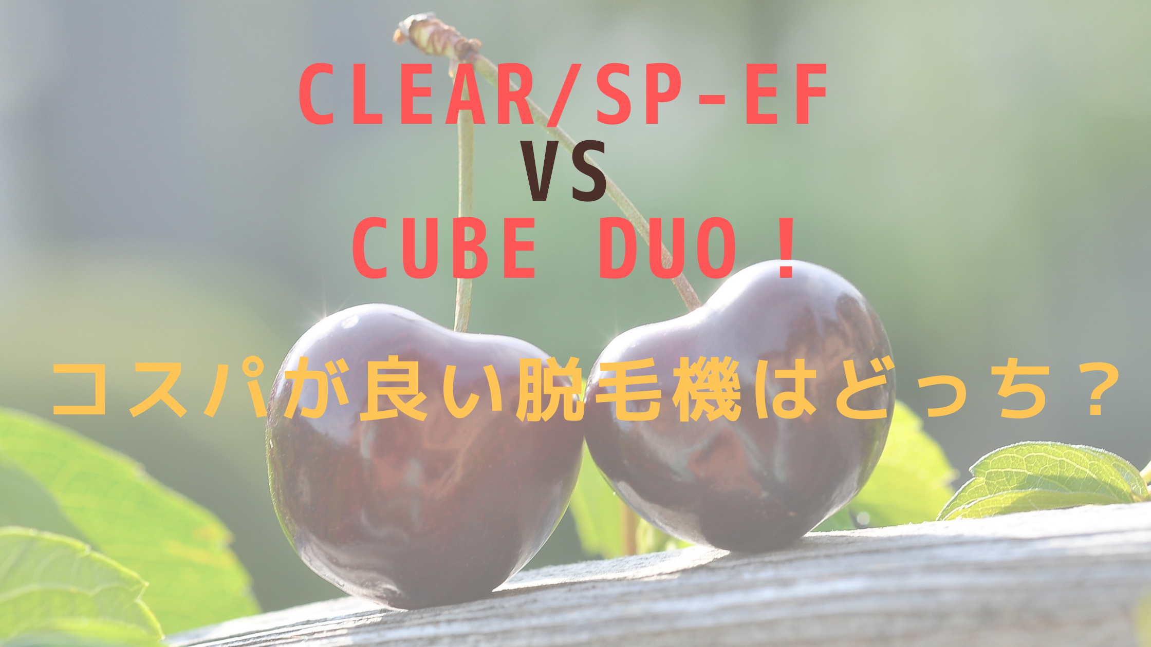 CLEAR/SP-ef VS CUBE DUO!コスパが良い脱毛機はどっち?