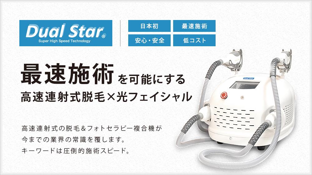 DualStar画像
