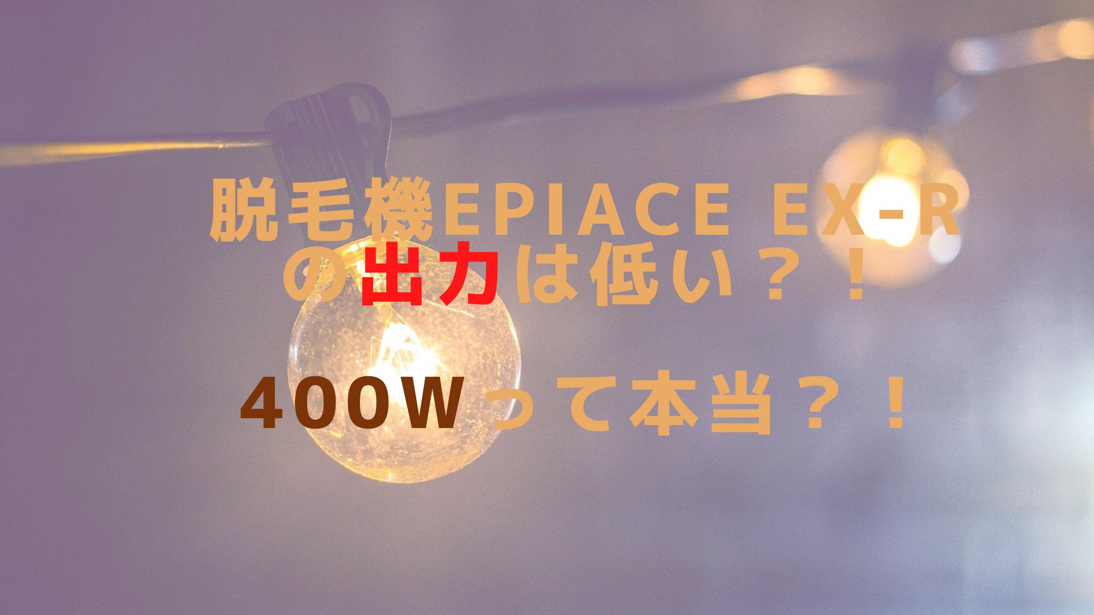 脱毛機epiAce EX-Rの出力は低い?!400Wって本当?!