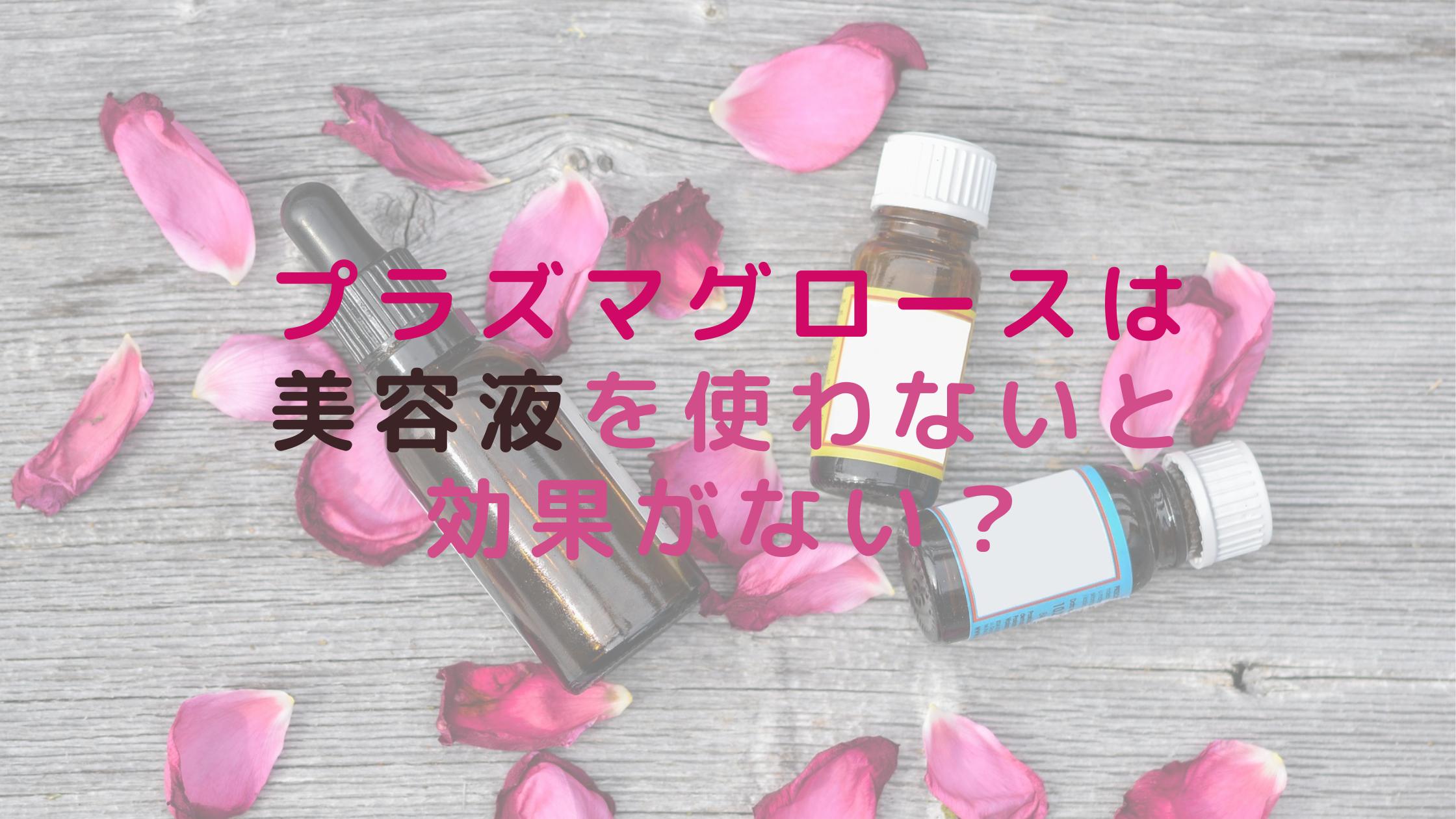 プラズマグロースは美容液を使わないと効果がない?