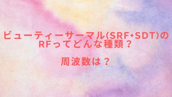 ビューティーサーマル(SRF+SDT)のRFってどんな種類?周波数は?